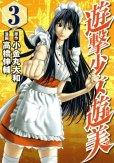 遊撃少女遊美、コミック本3巻です。漫画家は、高橋伸輔です。