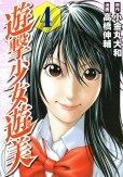 高橋伸輔の、漫画、遊撃少女遊美の表紙画像です。