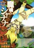 魔境のシャナナ、コミック1巻です。漫画の作者は、玉越博幸です。