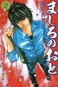 ましろのおと、コミックの2巻です。漫画の作者は、羅川真里茂です。