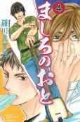 人気マンガ、ましろのおと、漫画本の4巻です。作者は、羅川真里茂です。