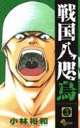 戦国八咫烏せんごくヤタガラス、コミック本3巻です。漫画家は、小林裕和です。