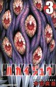 人気コミック、ハカイジュウ、単行本の3巻です。漫画家は、本田真吾です。