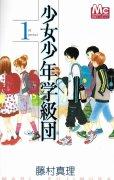 少女少年学級団、漫画本の1巻です。漫画家は、藤村真理です。