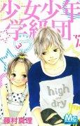 人気コミック、少女少年学級団、単行本の3巻です。漫画家は、藤村真理です。