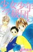 人気マンガ、少女少年学級団、漫画本の4巻です。作者は、藤村真理です。