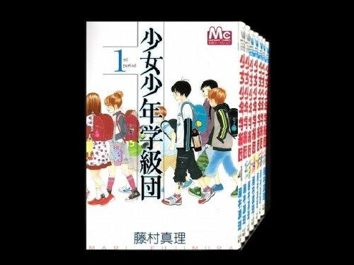 コミックセットの通販は[漫画全巻セット専門店]で!1: 少女少年学級団 藤村真理