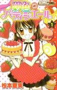 夢色パティシエール、コミック1巻です。漫画の作者は、松本夏実です。