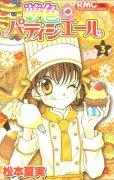 夢色パティシエール、コミック本3巻です。漫画家は、松本夏実です。