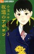 坂道のアポロン、コミック本3巻です。漫画家は、小玉ユキです。