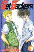 ゲットバッカーズ奪還屋、コミック1巻です。漫画の作者は、綾峰欄人です。
