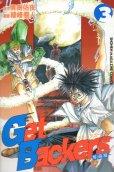 ゲットバッカーズ奪還屋、コミック本3巻です。漫画家は、綾峰欄人です。