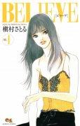 BELIEVEビリーヴ、コミック1巻です。漫画の作者は、槇村さとるです。