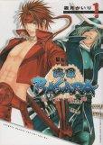 戦国BASARA乱世乱舞、コミック1巻です。漫画の作者は、霜月かいりです。