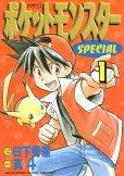 ポケットモンスターSPECIAL、漫画本の1巻です。漫画家は、山本サトシです。