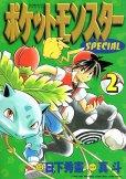 ポケットモンスターSPECIAL、コミックの2巻です。漫画の作者は、山本サトシです。
