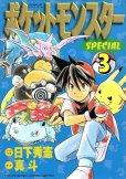 人気コミック、ポケットモンスターSPECIAL、単行本の3巻です。漫画家は、山本サトシです。