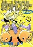 人気マンガ、ポケットモンスターSPECIAL、漫画本の4巻です。作者は、山本サトシです。