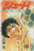 大島司の、漫画、シュート!蒼きめぐり逢いの最終巻です。