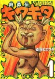 舞勇伝キタキタ、コミック1巻です。漫画の作者は、衛藤ヒロユキです。