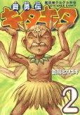 舞勇伝キタキタ、単行本2巻です。マンガの作者は、衛藤ヒロユキです。