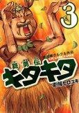 舞勇伝キタキタ、コミック本3巻です。漫画家は、衛藤ヒロユキです。