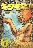 衛藤ヒロユキの、漫画、舞勇伝キタキタの表紙画像です。