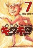 衛藤ヒロユキの、漫画、舞勇伝キタキタの最終巻です。