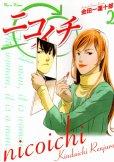 ニコイチ、単行本2巻です。マンガの作者は、金田一蓮十郎です。