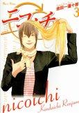 ニコイチ、コミック本3巻です。漫画家は、金田一蓮十郎です。