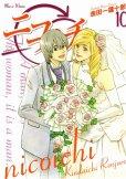 金田一蓮十郎の、漫画、ニコイチの最終巻です。