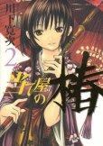 当て屋の椿、コミックの2巻です。漫画の作者は、川下寛次です。
