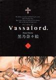 ヴァッサロード、コミック1巻です。漫画の作者は、黒乃奈々絵です。