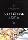 ヴァッサロード、単行本2巻です。マンガの作者は、黒乃奈々絵です。