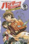 ハンマーセッションハンマーセッションInHighSchool、コミック本3巻です。漫画家は、棚橋なもしろです。