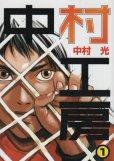 中村工房、コミック1巻です。漫画の作者は、中村光です。