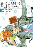 冷たい校舎の時は止まる、コミック1巻です。漫画の作者は、新川直司です。