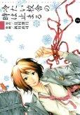 冷たい校舎の時は止まる、単行本2巻です。マンガの作者は、新川直司です。