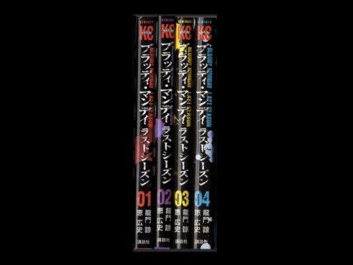 コミックセットの通販は[漫画全巻セット専門店]で!1: ブラッディマンデイラストシーズン 恵広史