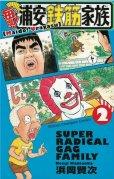 毎度浦安鉄筋家族、コミックの2巻です。漫画の作者は、浜岡賢次です。