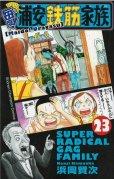 人気マンガ、毎度浦安鉄筋家族、漫画本の4巻です。作者は、浜岡賢次です。
