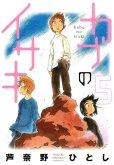 芦奈野ひとしの、漫画、カブのイサキの表紙画像です。