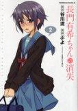 長門有希ちゃんの消失、コミックの2巻です。漫画の作者は、ぷよです。