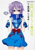 人気マンガ、長門有希ちゃんの消失、漫画本の4巻です。作者は、ぷよです。