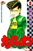カメレオン、コミック1巻です。漫画の作者は、加瀬あつしです。