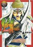 ビン孫子異伝、コミック1巻です。漫画の作者は、星野浩字です。
