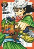 ビン孫子異伝、コミック本3巻です。漫画家は、星野浩字です。