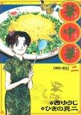 華中華、単行本2巻です。マンガの作者は、ハナチャイナです。