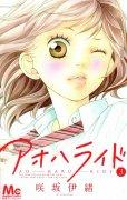 アオハライド、コミック本3巻です。漫画家は、咲坂伊緒です。
