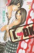 エルディーケー、コミックの2巻です。漫画の作者は、渡辺あゆです。